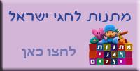 מתנות לגני ילדים, צהרונים - מתנות לחגי ישראל