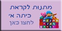 מתנות לגני ילדים - לילדים העולים לכיתה א
