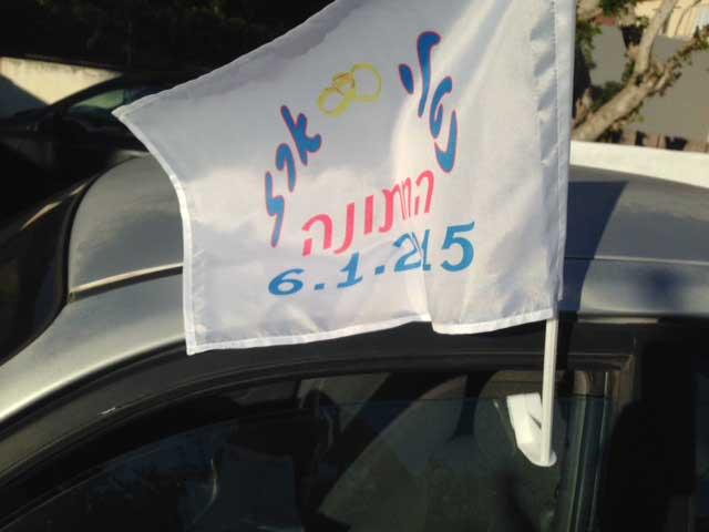 דגל לרכב החתונה עם שמות החתן והכלה