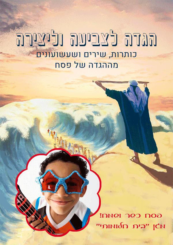 הגדה של פסח לילדים בציורים ושירים עם תמונת הילד/ה