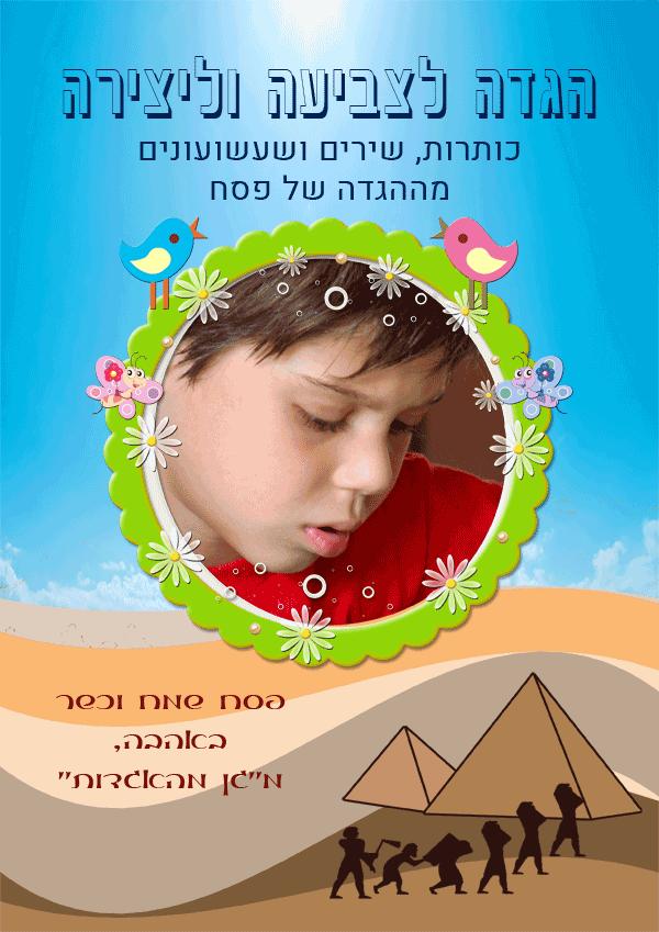 הגדה עם תמונה לילדים: דפי יצירה, שירים ושעשועונים