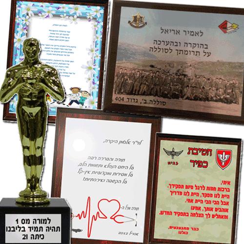 הדפסה על לוחות הוקרה ומיתוג פרסים