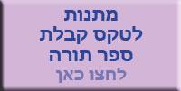 הדפסה על מתנות לטקס קבלת ספר תורה חומש בראשית