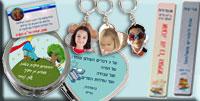 הדפסה על מתנות קטנות: סימניות ממתכת, מחזיקי מפתחות
