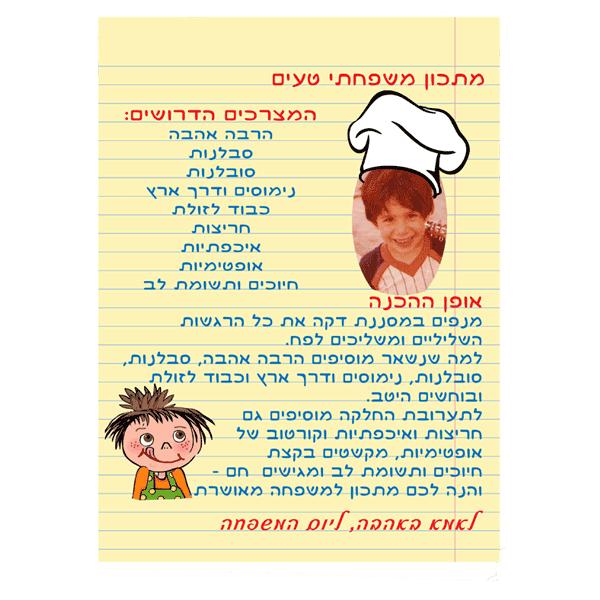 הדפס לסינר ליום המשפחה, דגם מתכון משפחתי טעים