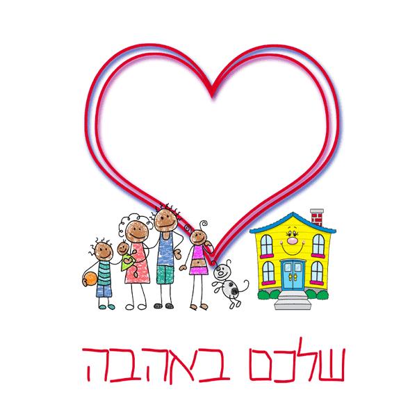 הדפס לסינר ליום המשפחה, דגם שלכם באהבה