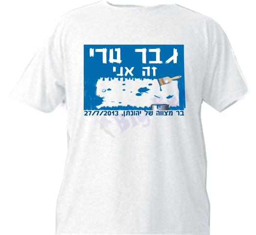 הדפסה על חולצות לבר מצווה: גבר טרי