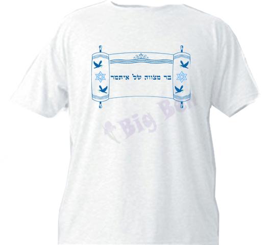 חולצה מודפסת לבר מצווה, דגם מסורתי: מגילה