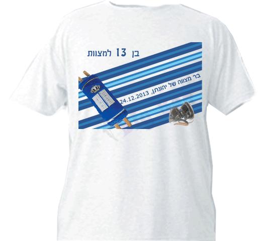 הדפסה על חולצות לבר מצווה, דגם מסורתי, טלית