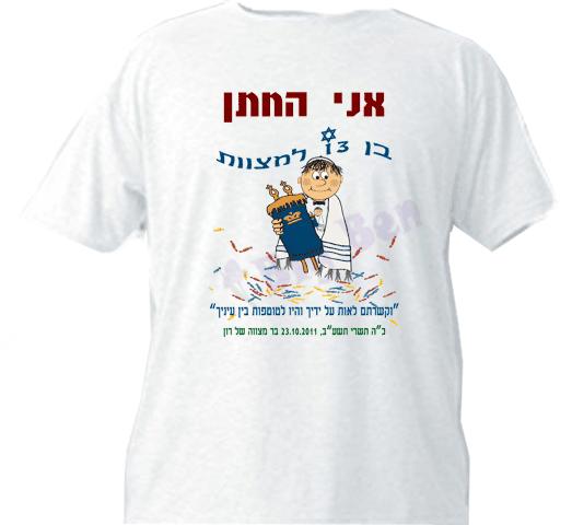 חולצה מודפסת לבר מצווה הדפס מסורתי דגם עלייה לתורה