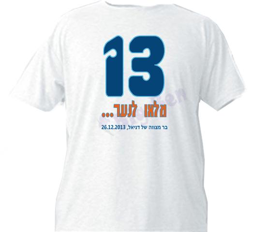 חולצה מודפסת לבר מצווה: 13 מלאו לנער