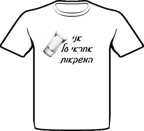 חולצה לחתונה עם הדפס אחראי על המשקאות