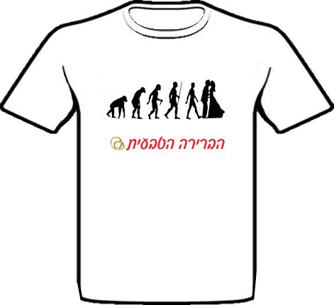 חולצה מודפסת לחתן ו/או למשפחה ו/או לחברים: הברירה