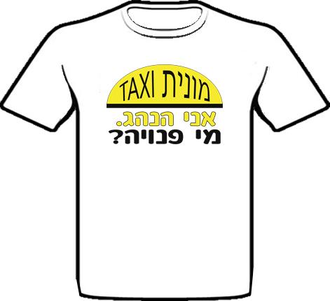 חולצה מודפסת לחתונה, לחברים/שושבינים/משפחה
