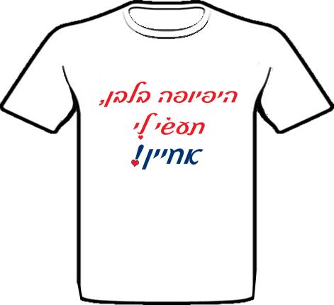 חולצה מודפסת לאחים של החתן/כלה: תעשי לי אחיין