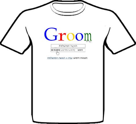 חולצה מודפסת לחתן בהשראת גוגל