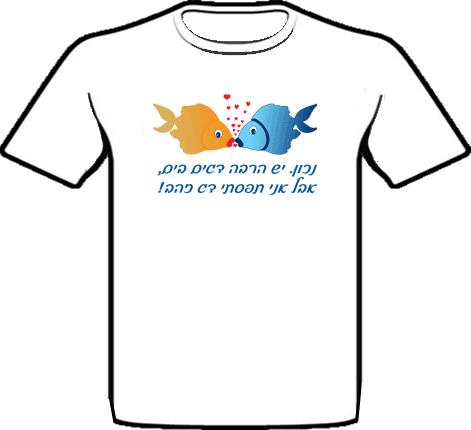 חולצה מודפסת לחתן - תפסתי דג זהב