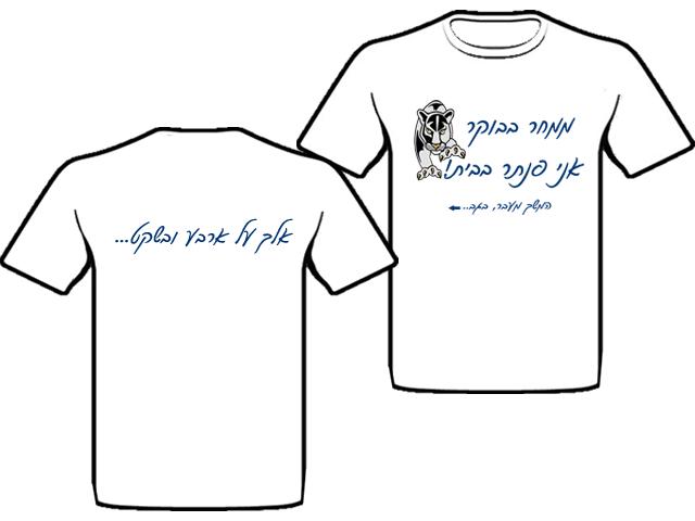 חולצה עם הדפס דו-צדדי לחתן: אני פנתר