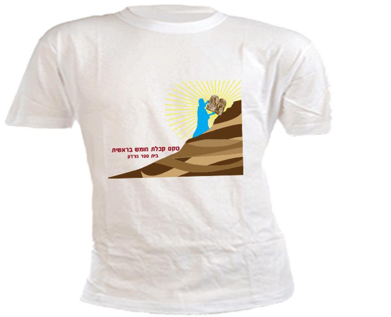 חולצה למסיבת קבלת חומש בראשית, קבלת התורה