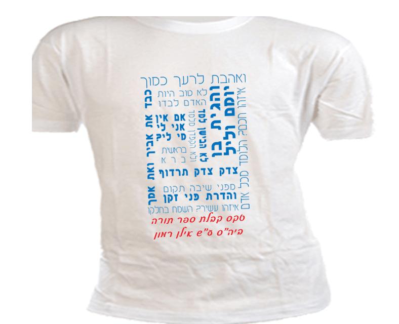 חולצה לטקס קבלת ספר תורה חומש בראשית, פסוקים מהתור