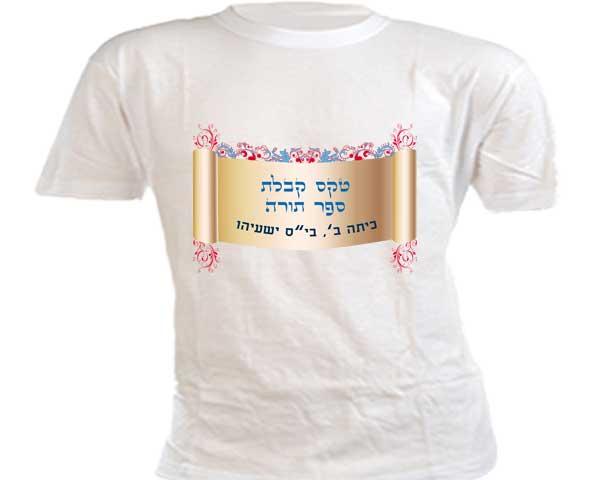 חולצת דרייפיט לבנה לטקס קבלת ספר תורה הראשון