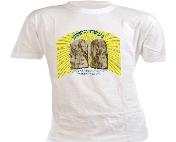 חולצה מודפסת למסיבת קבלת ספר תורה חומש בראשית