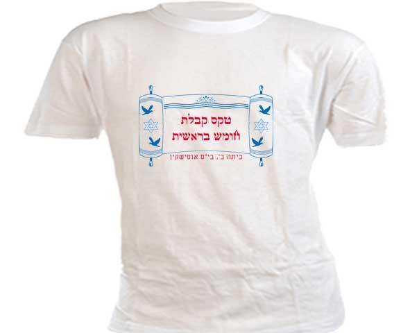 חולצה עם הדפס לכבוד טקס קבלת ספר תורה