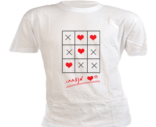 חולצה מודפסת ליום האהבה, האהבה מנצחת