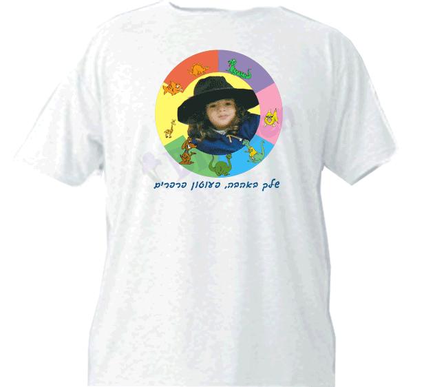 הדפסת תמונה על חולצה, דגם גלגל