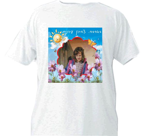 חולצה עם הדפס לילדים בגן, דגם גן פורח
