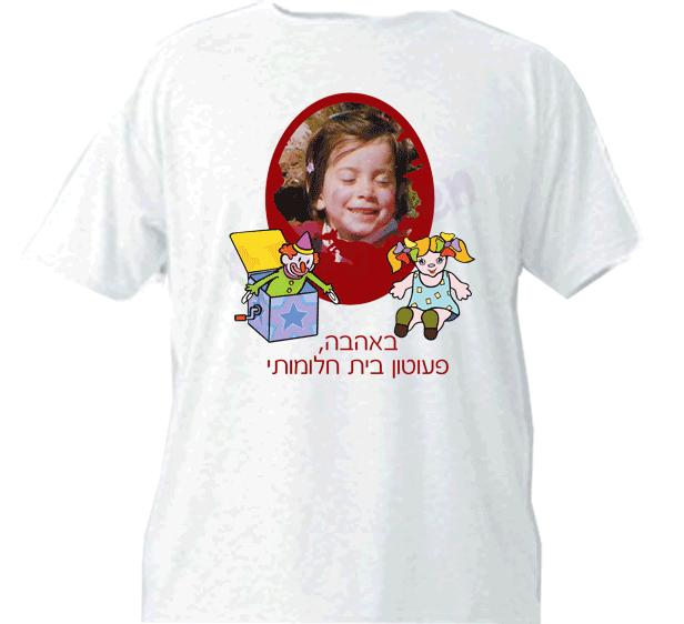 חולצה עם תמונה לילדים בגן, דגם ילד/ה בובה