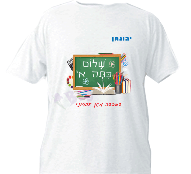 חולצה לילדים העולים לכיתה א', דגם לוח ירוק