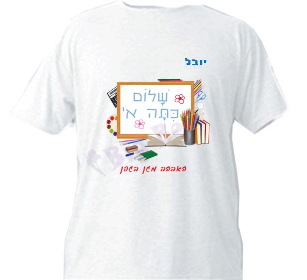 חולצה לכיתה א' עם שם התלמיד/ה, דגם לוח לבן
