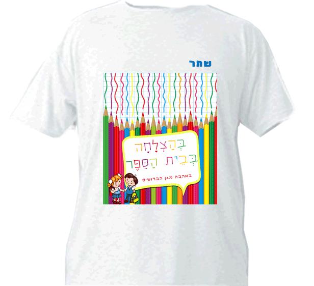 חולצה לכיתה א' עם שם התלמיד/ה, דגם צבעים