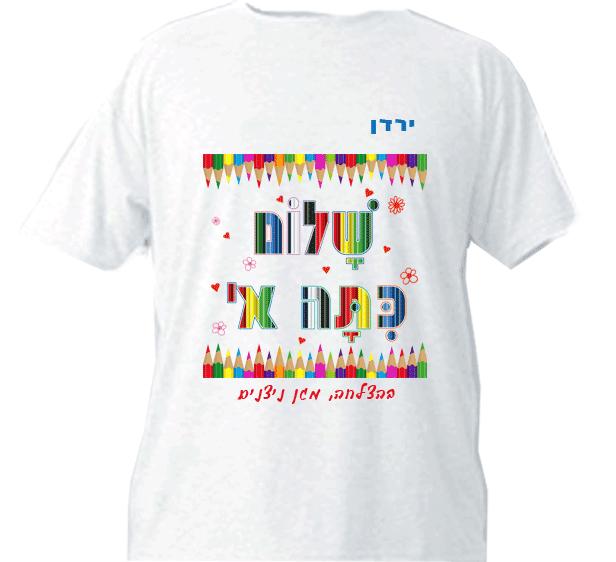 חולצה לילדים בכיתה א' עם שם התלמיד/ה, דגם עפרונות