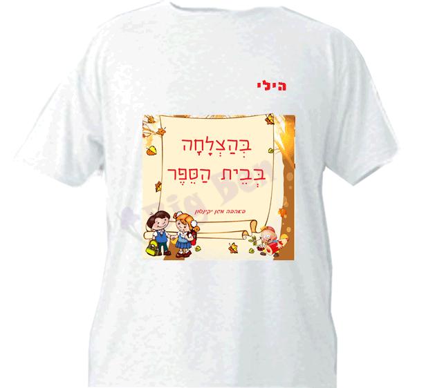 חולצה לילדי גן חובה העולים לכיתה א', דגם תלמידים