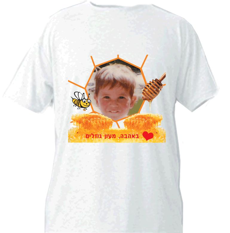 חולצה עם הדפס לראש השנה, דגם מתוק מדבש