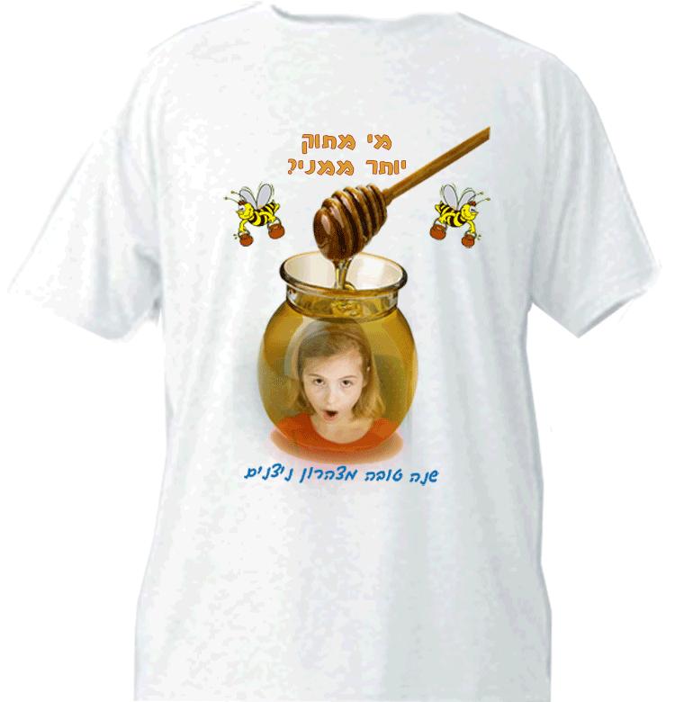 הדפסה על חולצות לראש השנה, דגם מי מתוק ממני