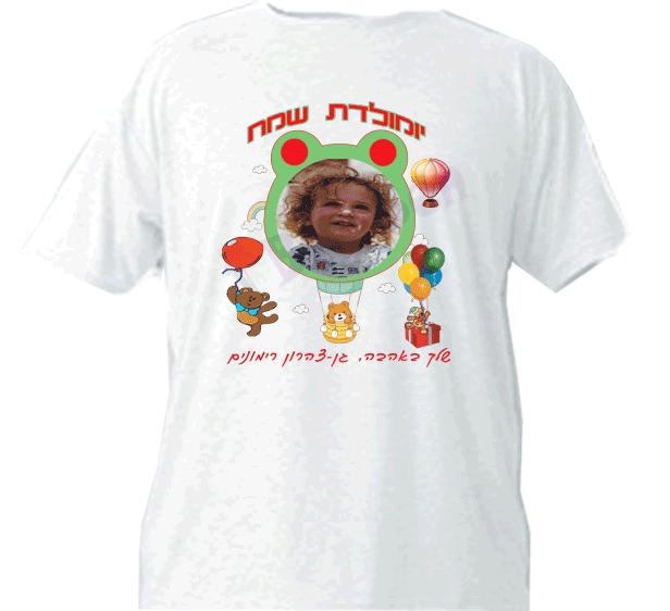חולצה מודפסת ליום הולדת לילדי הגן, דגם כדור פורח