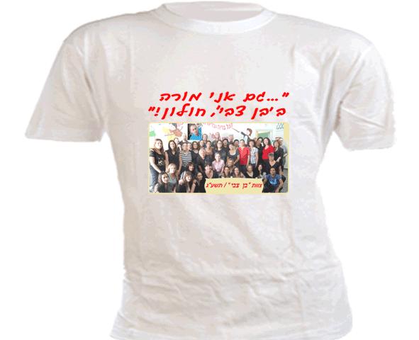 חולצה עם הדפסה של תמונת מחזור של מורי בית ספר בן צ