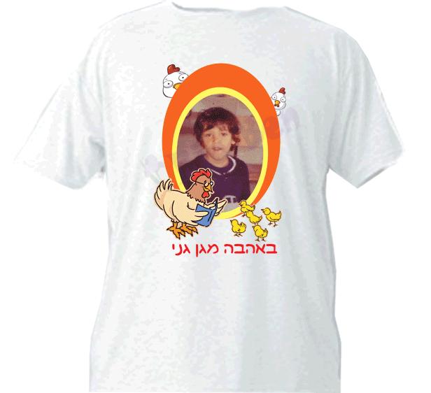 חולצות מודפסות לגני ילדים, דגם אמא תרנגולת