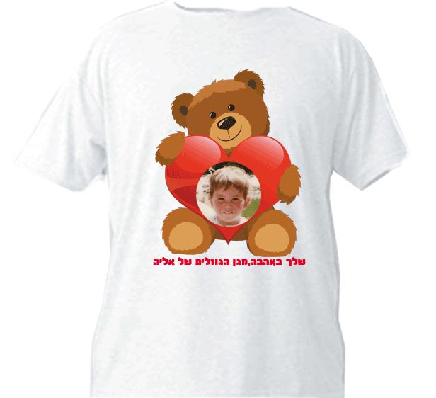 חולצה עם תמונה, מתנה לילדים בגן, דגם דובי חמודי