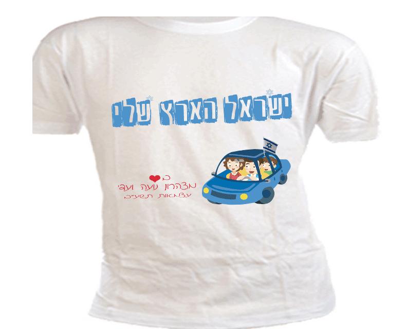 חולצת ילדים לעצמאות, ישראל הארץ שלי