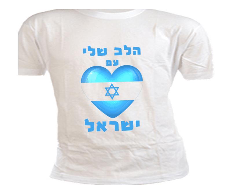 חולצה ליום העצמאות, הלב שלי עם ישראל