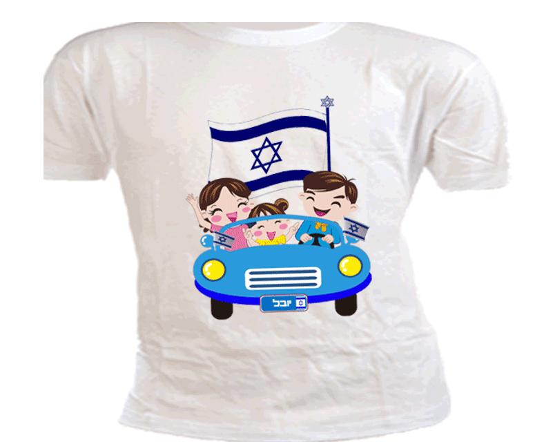 חולצת ילדים ליום העצמאות, דגם לטיול יצאנו
