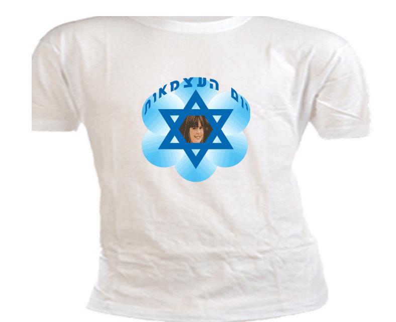 חולצה לעצמאות, עם או בלי תמונה, מגן דוד