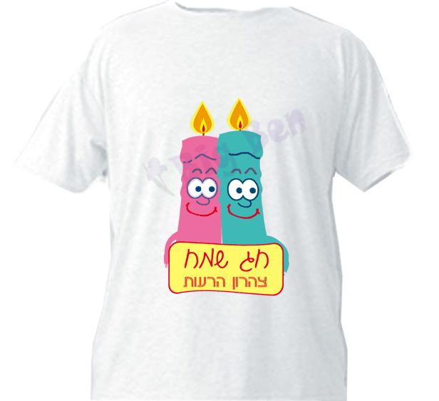 חולצות דרייפיט לחנוכה, דגם נרות חנוכה