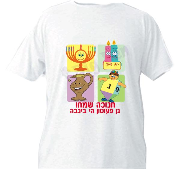 חולצה עם הדפס לחנוכה דגם מאפייני החג
