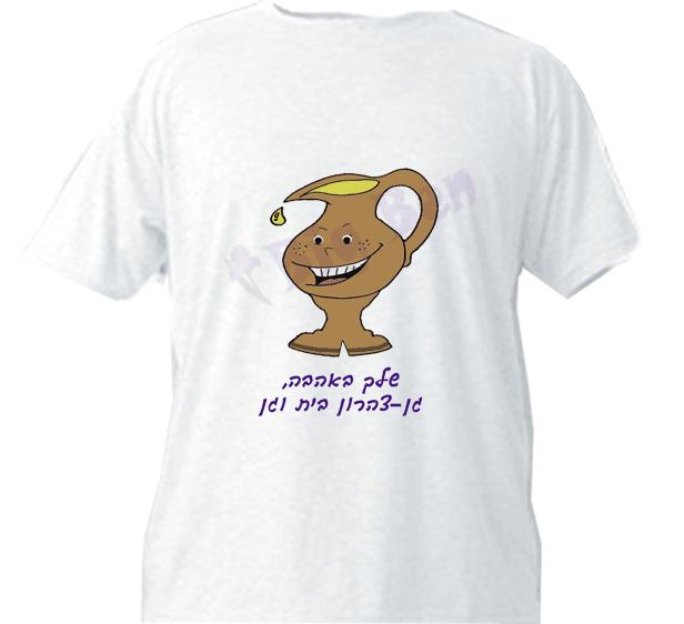 חולצת דרייפיט עם הדפס לחנוכה, דגם פך השמן