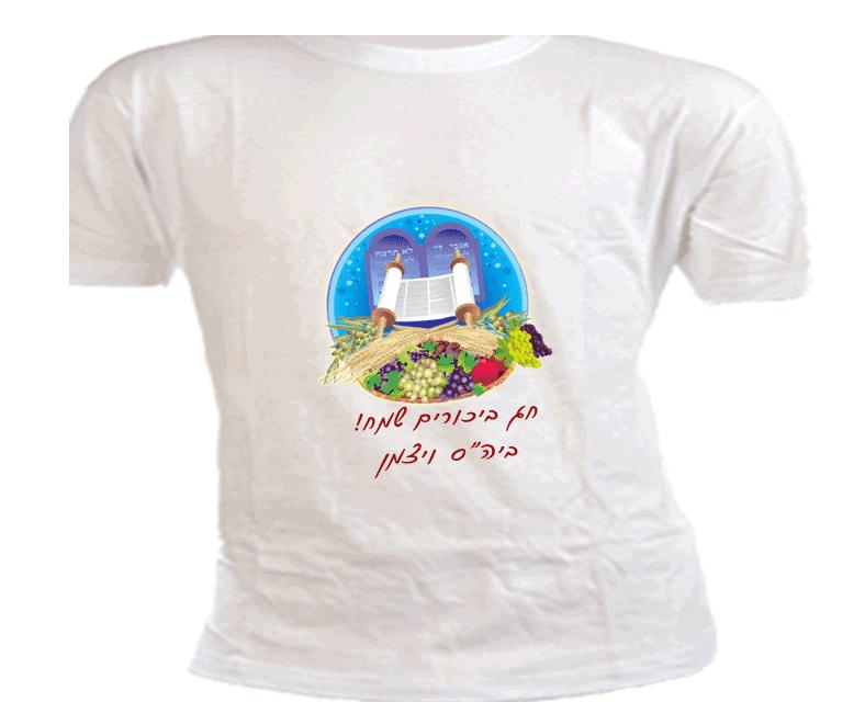 הדפסה על חולצות לחג שבועות, דגם ביכורים